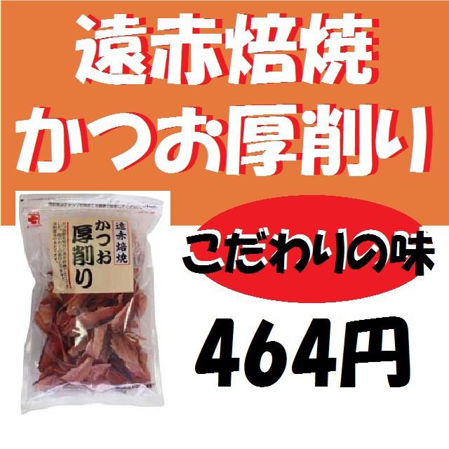 遠赤焙焼かつお厚削り/かつおのふし/かね七/