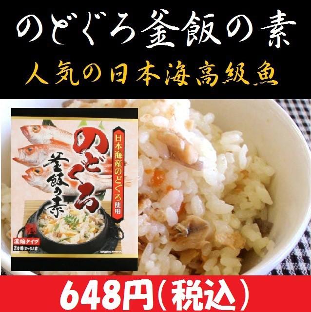 のどぐろ釜飯の素/高級魚/炊き込みご飯/釜めし/日...