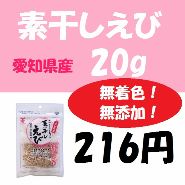 愛知県産素干しえび/20g入/無着色/無添加/かね七/...