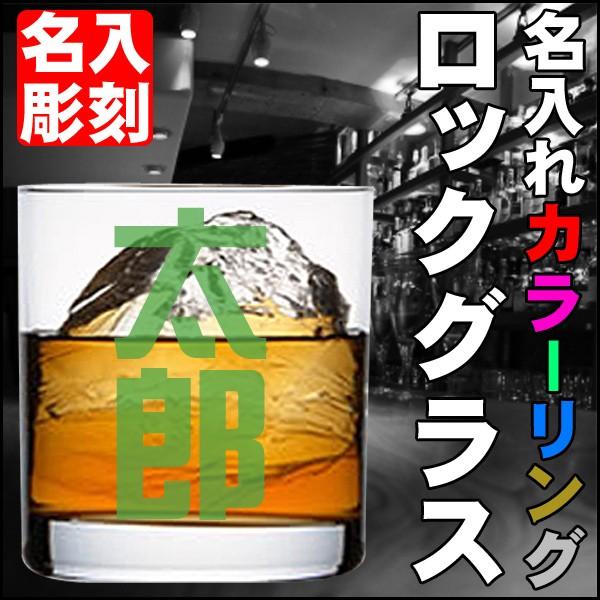 【最短翌営業日発送】 カラー 名入れ  ロックグ...