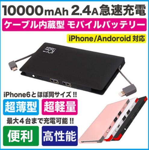 即納  モバイルバッテリー 軽量 iPhone7 plus iPh...