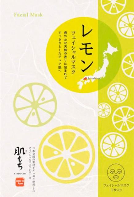 NEW【肌もち フェイシャルマスク レモン】【DM便...