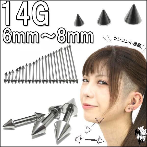 ボディピアス ストレートコーンバーベル【14G(1.6...