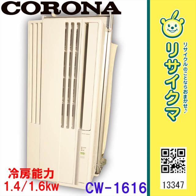 R▼コロナ 窓用エアコン 2016年 1.4/1.6kw 〜6畳 ...