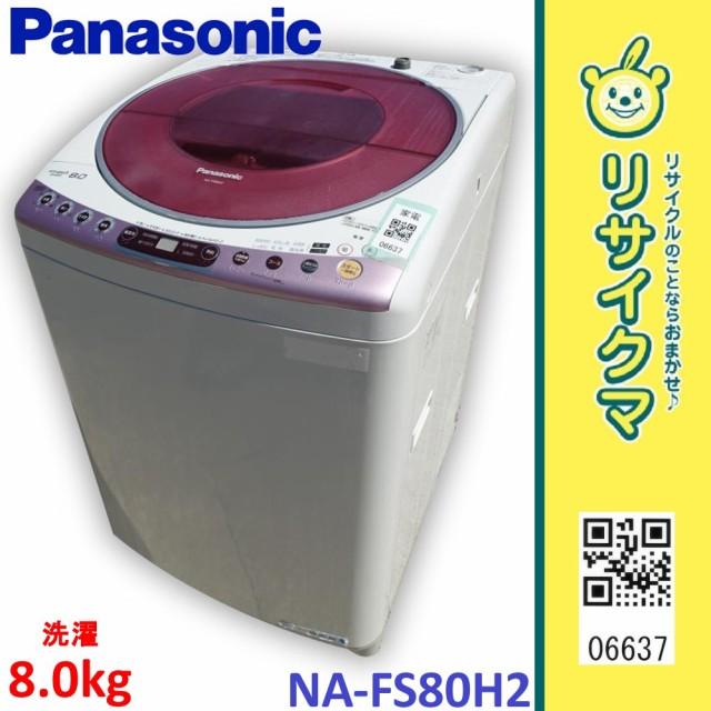R▼パナソニック 洗濯機 2011年 8.0kg 送風乾燥 ...