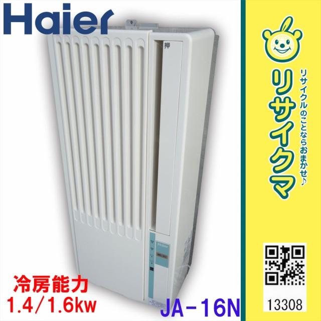 F▲ハイアール 窓用エアコン 2015年 1.4/1.6kw 〜...