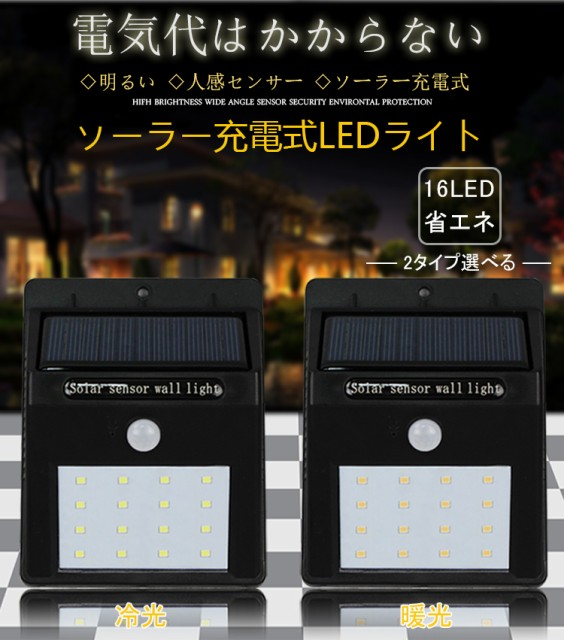 即納【2個セット】16LEDイルミネーション センサ...