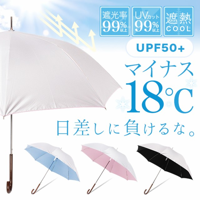 【送料無料】日傘 晴雨兼用 UVカット99%以上 遮...
