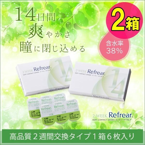 【2箱セット】 コンタクトレンズ 2week Refrear ...