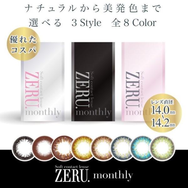 【送料無料】 ゼル マンスリー カラコン ZERU.mon...