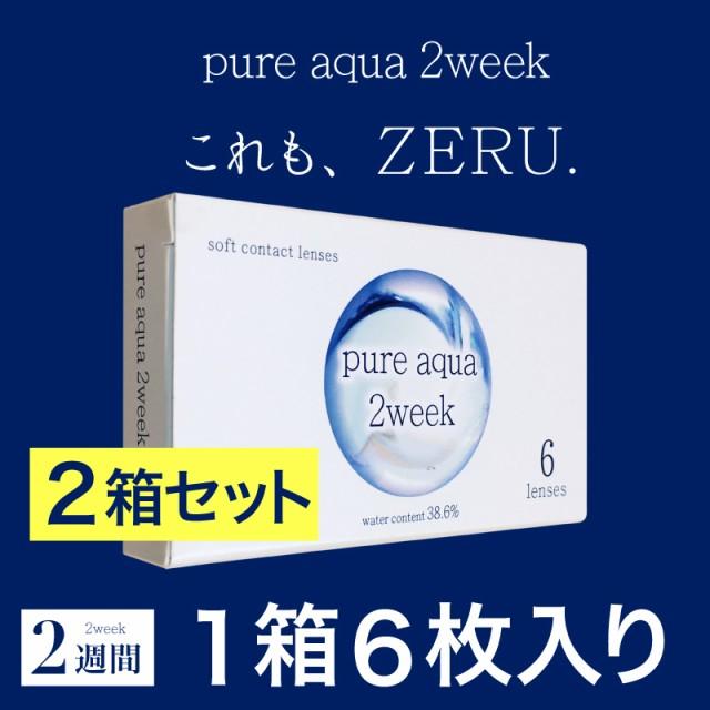 【2箱セット】 ピュアアクア 2week コンタクトレ...