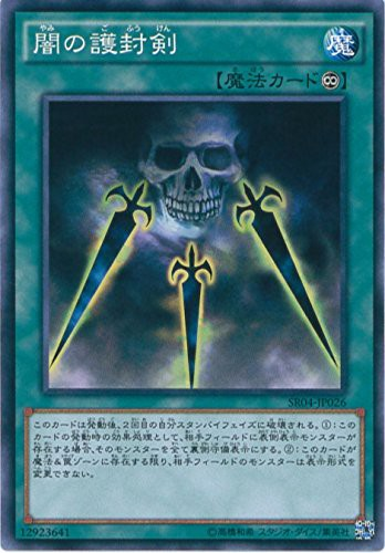 遊戯王 SR04-JP026 闇の護封剣 ストラクチャーデ...