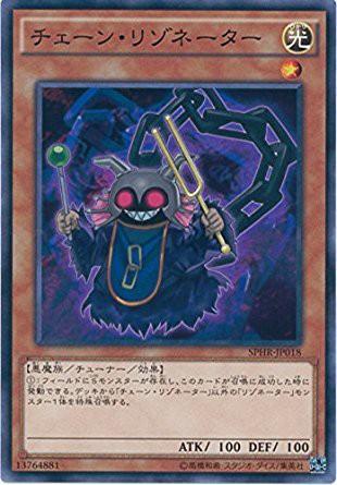 遊戯王 SPHR-JP018 チェーン・リゾネーター ブー...