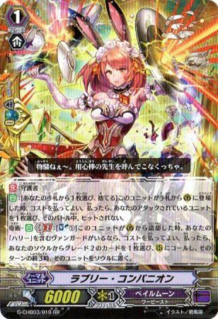 カードファイト!! ヴァンガードG G-CHB03/010 ラ...