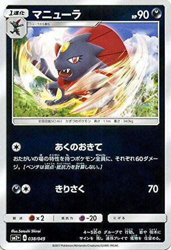 ポケモンカードゲーム サン&ムーン 038/049 マニ...