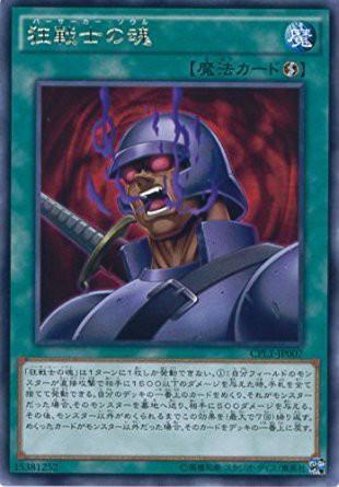 遊戯王 CPL1-JP007 狂戦士の魂 (レア) コレクター...