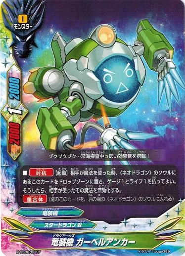 バディファイト X-SS02/0017 竜装機 ガーベルアン...