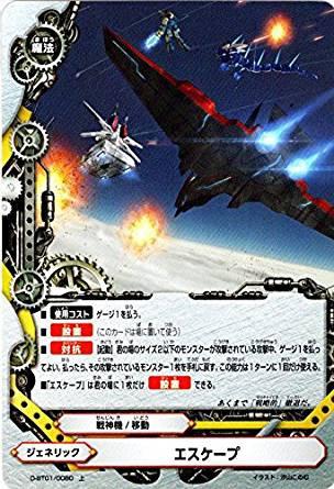 バディファイトDDD D-BT01/0080 エスケープ (上) ...