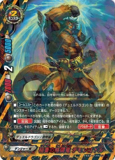 バディファイト X-BT03/0028 稲妻の格闘竜 デモン...