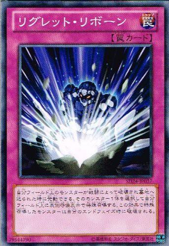 遊戯王 SD24-JP037 リグレット・リボーン 炎王の...