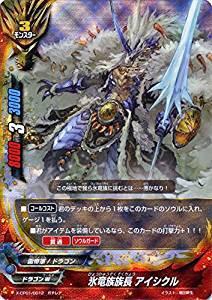 バディファイト X-CP01/0012 氷竜族族長 アイシク...