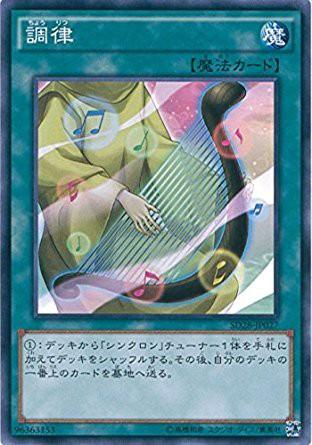 遊戯王 SD28-JP027 調律 ストラクチャーデッキ−...
