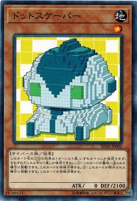 遊戯王 SD32-JP002 ドットスケーパー サイバース...