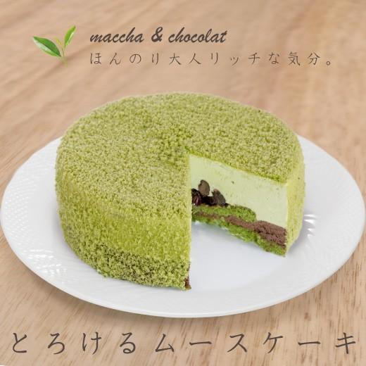 ほんのり大人リッチな気分★とろけるムースケーキ...