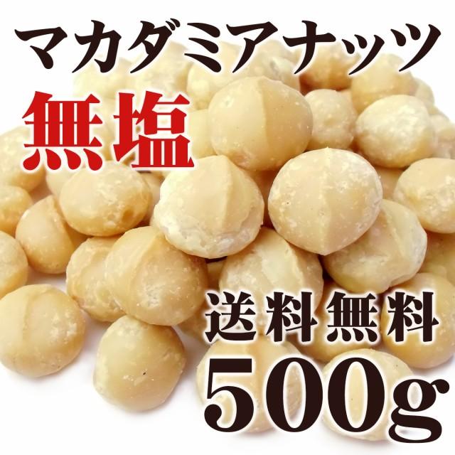 マカダミアナッツ 大粒(ホール) ロースト 無塩 50...