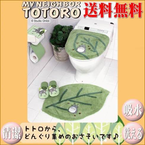 トトロトイレタリ−(初めまして)(4点セット)...