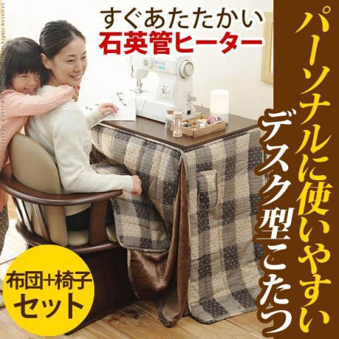 送料無料★デスク型ハイタイプこたつ 〔フォート...
