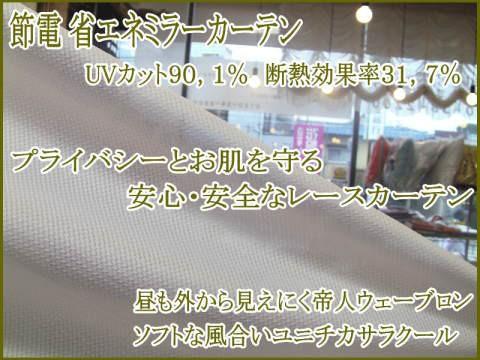 送料無料!脅威 ミラーレースカーテン【巾100x21...