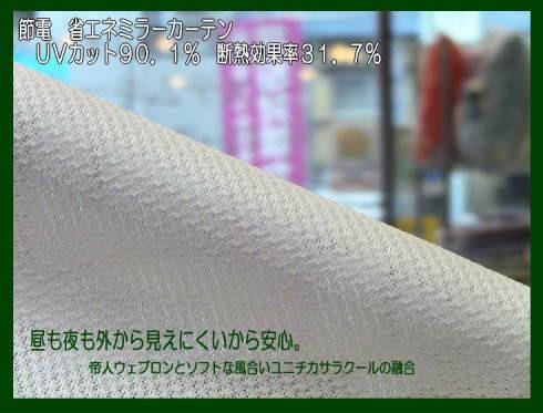 送料無料★ミラーカーテン・UVカット★2枚入り...