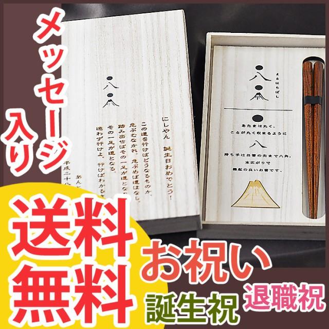 名入れ  【 送料無料 】 プレゼント 箸 はし 男性...