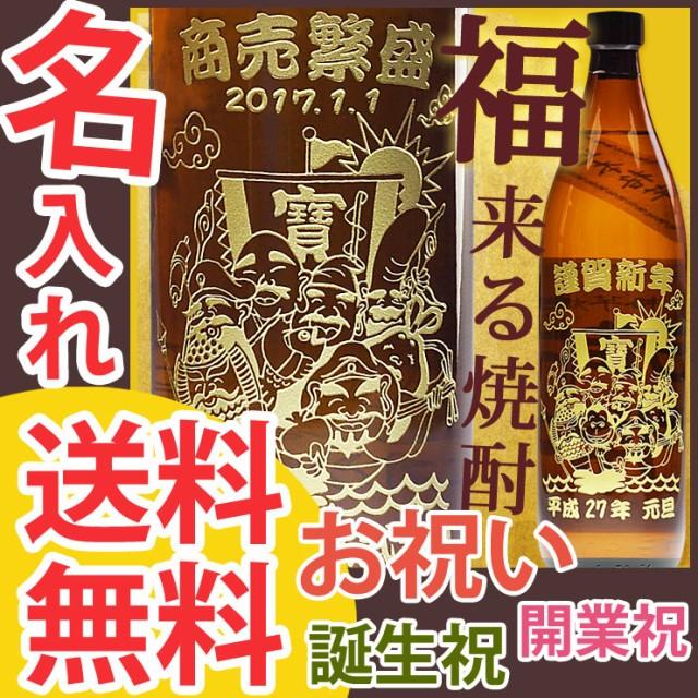 名入れ お酒 開業祝い 開店祝い 七福神 【 送料無...