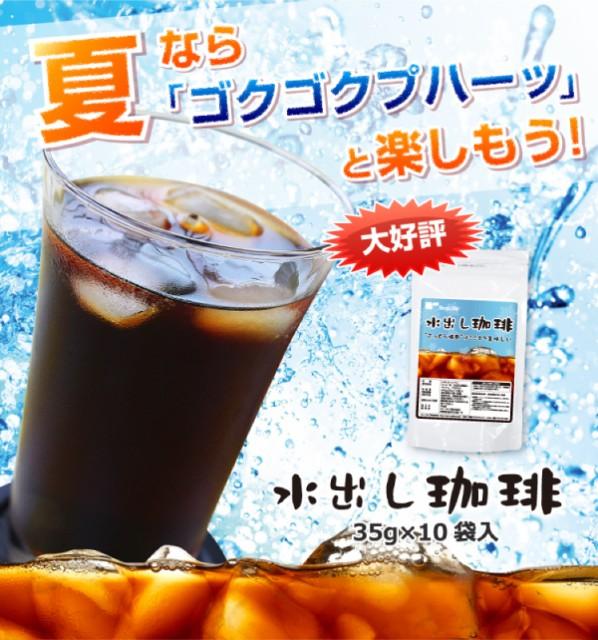 水出し珈琲 10個入【水出しコーヒー パック/アイ...