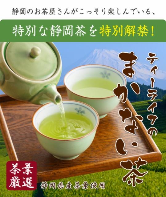 ティーライフのまかない茶 ポット用100個入【緑茶...