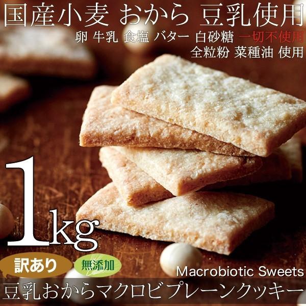 訳あり 豆乳おからマクロビプレーンクッキー 1kg...