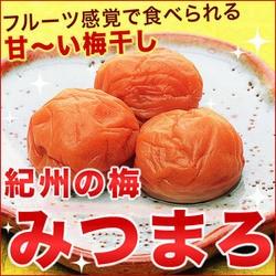 【送料無料】紀州の梅 みつまろ お試しセット(24...