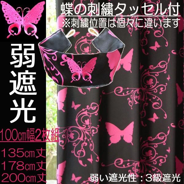 カーテン 弱遮光性 黒ピンク 100cm幅2枚組 ガーリ...