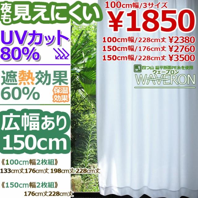 カーテン レース ミラー UVカット 2枚組 /UV80白1...