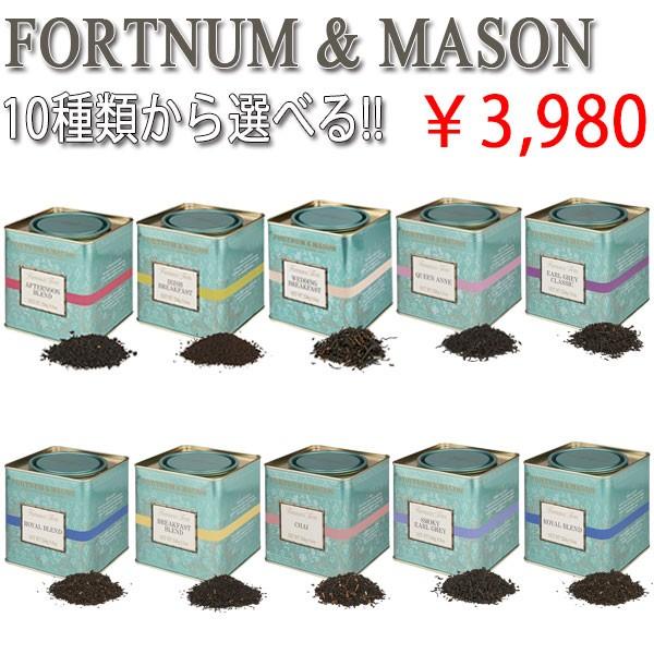 紅茶 ティーフォートナム&メイソン FORTNUM & MASON 紅茶 茶葉 125g 9種類から選べる1種類