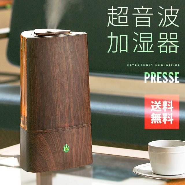 【送料無料】 超音波加湿器 加湿 PRESSE