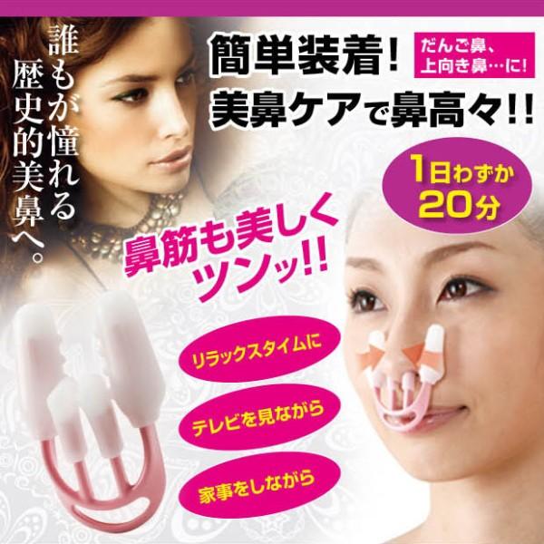 送料無料★Hana-ツン D-16  ■鼻ツーン 鼻筋 だ...