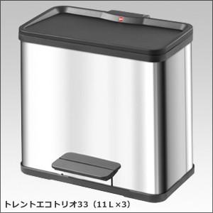送料無料★Hailo(ハイロ)トレントエコトリオ33(11L×3)ステンレス ■ゴミ箱 ダストボックス 分別ゴミ箱 ごみ箱