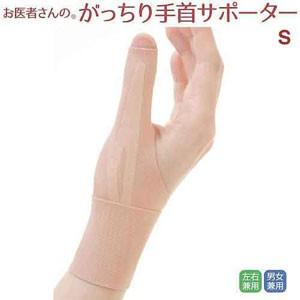 激安最安特価【お医者さんのがっちり手首サポータ...