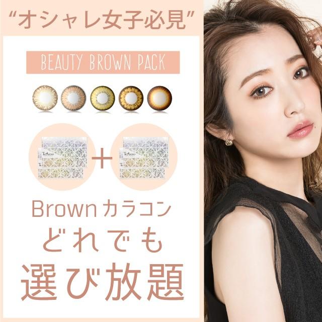 【メール便送料手数料無料】Beauty Brownパック!...