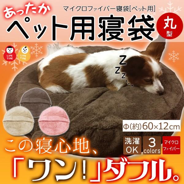 ペット用寝袋 ねぶくろ 寝ぶくろ ベッド マイクロ...