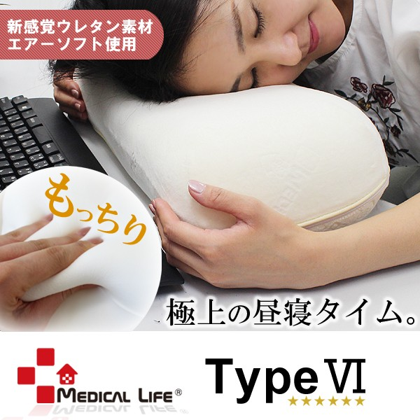 【お昼寝枕】 メディカルライフピロー type-6 低...