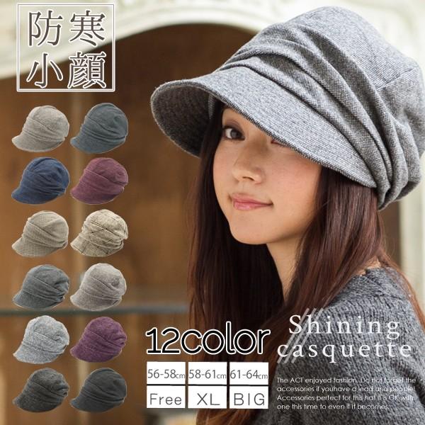 商品名 AWシャイニングキャスケット 帽子大きいサイズ レディース キャスケット 紫外線対策 UV 小顔効果 冬